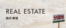 estate | 岩国市で新築ならネストハウス