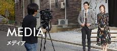 media | 岩国市で新築一戸建てならネストハウス