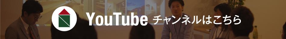 youtube | 岩国市で新築一戸建てならネストハウス