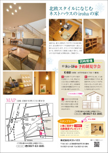 161210_T様邸予約制見学会ウラ-212x300