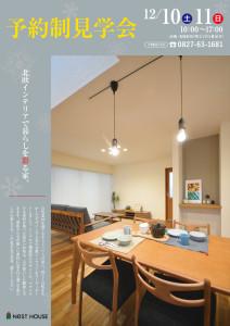 161210_T様邸予約制見学会オモテ-212x300