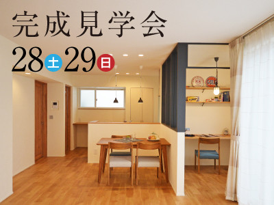 0128_C様邸完成見学会HP