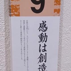 9日の格言