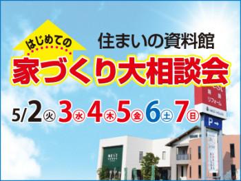 0502_家づくり大相談会_TOP[1]