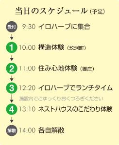 171022_バスツアー見学会_WEB用3