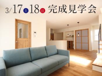 180317_光貞邸完成見学会_top