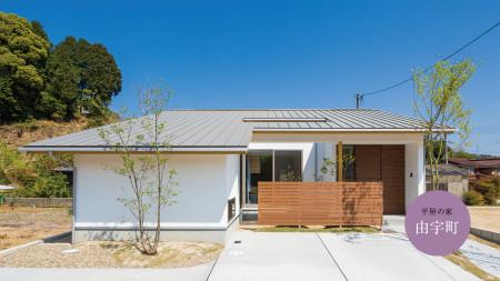 由宇町・平屋の家 | 岩国市で住宅展示場を見るならネストハウス