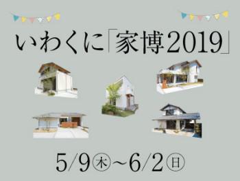 いわくに家博 | 岩国市で住宅展示場を見学するならネストハウス