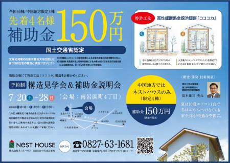 190720_COCOYUKA構造見学会_1