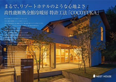 190720_COCOYUKA構造見学会_2
