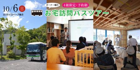 お宅訪問バスツアー | 岩国市で注文住宅の工務店ならネストハウス