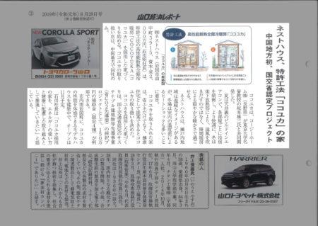 COCOYUKA記事 | 岩国市の注文住宅ならネストハウス