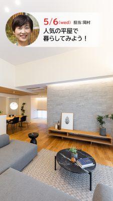インスタライブ | 岩国市の工務店ならネストハウス