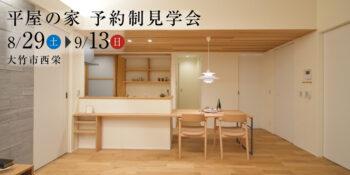 平屋の見学会 | 大竹市で平屋ならネストハウス
