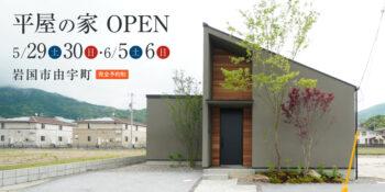 平屋の家 | 岩国市で平屋の新築ならネストハウス