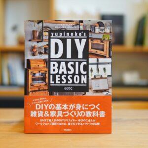 DIY | 岩国でインテリアの本ならいわくに家づくり図書館