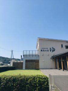 阿武町 温泉 | 岩国市で新築一戸建てならネストハウス