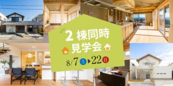 蔵掛の家・COCOYUKA同時見学会 | 岩国でモデルハウス見学ならネストハウス