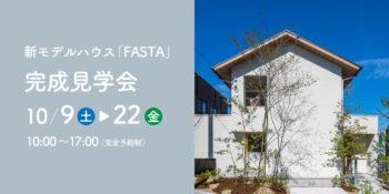 モデルハウスFASTA | 岩国市で住宅展示場ならネストハウス